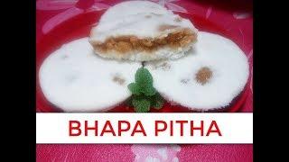 Bhapa Pitha Recipe In Bengali - ভাপা পিঠা বানানোর সহজ রেসিপি - Vapa Pitha Recipe
