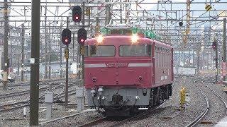 【JR貨物】EF81-403 全検出場&関門トンネル試運転