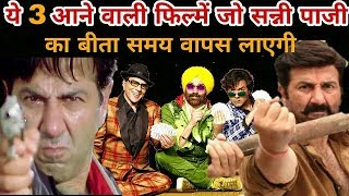 Sunny Deol Upcoming Movies | 2018-19 | Bhaiyyaji Superhit | Yamla Pagla Dewaana 3 | The Man