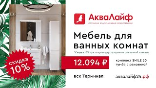 Интернет-магазин Аквалайф   Отопление   Водоснабжение   Водоотведение