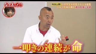 TBS「中居正広の金曜日のスマたちへスペシャル」で、お笑いコンビTIM・...