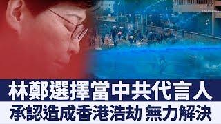 路透曝光錄音 林鄭承認造成香港浩劫 盼商界原諒|新唐人亞太電視|20190903
