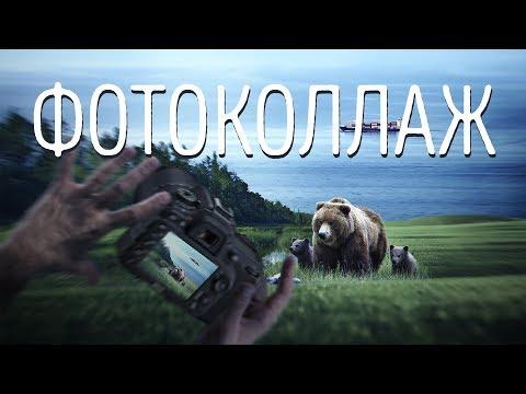 Фото коллаж из разных фото в PHOTOSHOP - GECTOPASCAL [creative Studio]