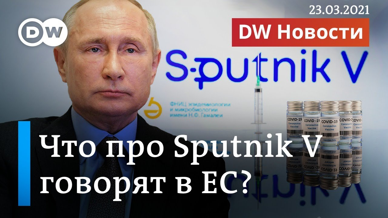 Прививка Путина или Что на самом деле про вакцину Спутник V говорят в ЕС DW Новости 23032021