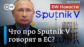 Прививка Путина, или Что на самом деле про вакцину Спутник V говорят в ЕС. DW Новости (23.03.2021)
