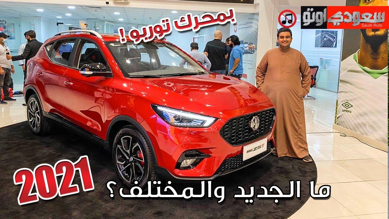 التدشين الرسمي لـ MG ZST الجديدة 2021 في السوق السعودي