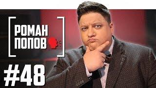 Роман Попов о Полицейском с Рублёвки и Comedy Club