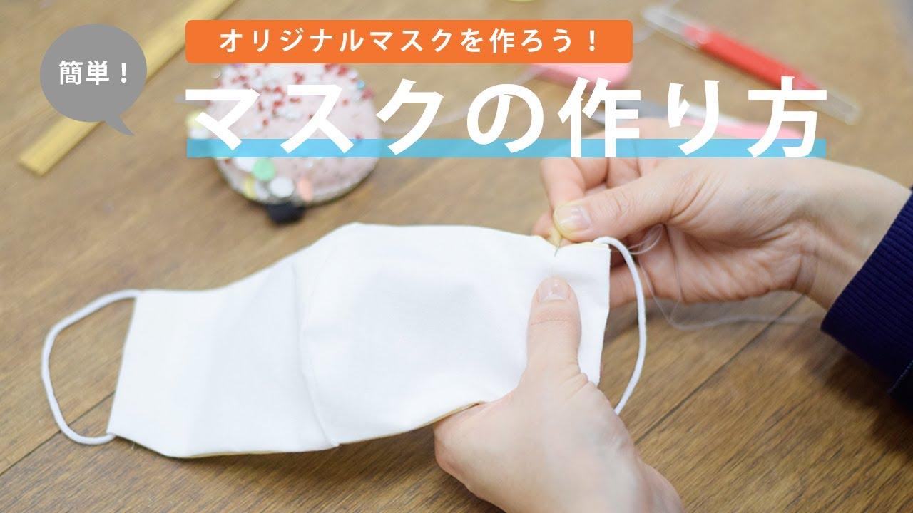 立体 マスク 作り方 手縫い