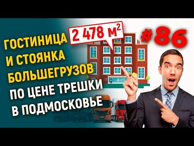 Гостиница 2478 м2 и стоянка большегрузов по цене трешки в Подмосковье