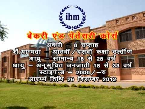 IHM Jodhpur 22 12 12