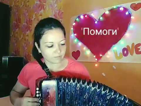 "❤️""Помоги""❤️ Батырхан Шукенов (А-Студио) на гармони (кавер-версия)"