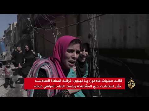 استمرار نزوح المدنيين من الموصل القديمة  - نشر قبل 3 ساعة
