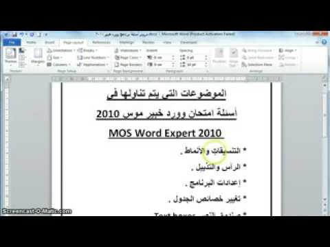 مقدمة حل أسئلة امتحان وورد خبير موس 2010 Microsoft Word Mos Expert 2010 Youtube