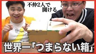 「世界一つまらない箱」を不仲な2人で開けた結果がこちらですwww thumbnail