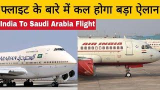 India To Saudi Arabia Flights Big Announcement Tomorrow | Arab Hindi News