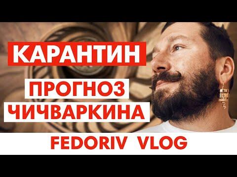 АНТИКРИЗИСНЫЙ СОЗВОН 9 | КАРАНТИН И ЕВГЕНИЙ ЧИЧВАРКИН | АНДРЕЙ ФЕДОРИВ