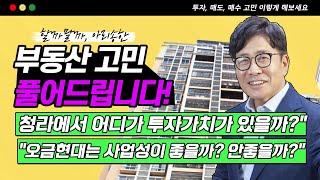 """[한정훈 부동산 전화상담☎️] : """"청라! 어디가 투자…"""