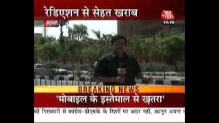 Repeat youtube video EFFECT OF MOBILE RADIATION ON YOUR BODY- aaj taq news channel
