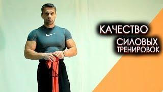 Как улучшить качество силовых тренировок //Упражнения с резинкой (эспандер)