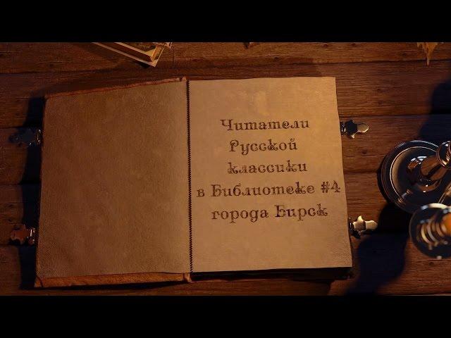 Изображение предпросмотра прочтения – «Коллектив библиотеки №4 города Бирск» читают произведение «Гой ты, Русь, моя родная!..» С.А.Есенина