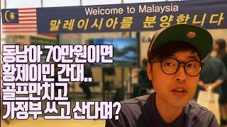 동남아 황제이민은 70만원으로 한달산다고? 말레이시아 생활비 측정결과