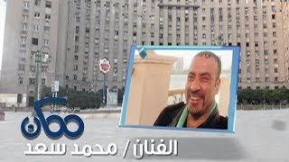 #CBCEgy | #CBCPromo | غداً الفنان #محمد_سعد في #ممكن مع #خيري_رمضان