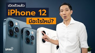 [spin9] เปิดตัวแล้ว สรุปทุกของใหม่ใน iPhone 12 , iPhone 12 Pro , iPhone 12 Pro Max , iPhone 12 mini