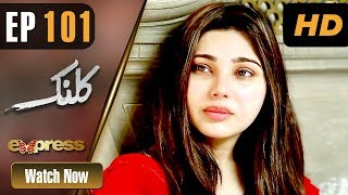 Pakistani Drama | Kalank - Episode 101 | Express Entertainment Dramas | Rubina Arif, Shahzad Malik