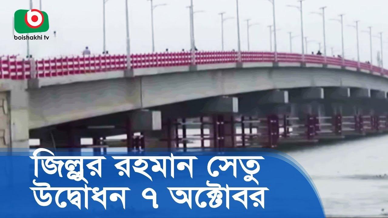 Download জিল্লুর রহমান সেতু উদ্বোধন ৭ অক্টোবর | Inauguration of Zillur Rahman Bridge | BD News