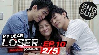 [Eng Sub] My Dear Loser รักไม่เอาถ่าน | ตอน Monster Romance | EP.10 [2/5] | ตอนจบ