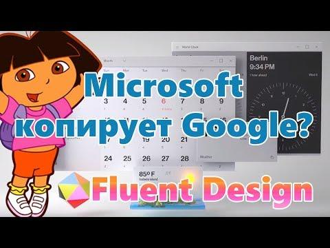Microsoft копирует Google в интерфейсе Fluent Design?