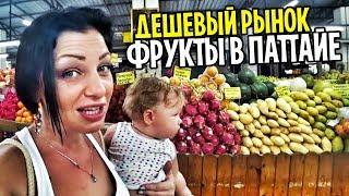 Паттайя и цены на продукты. Дешевый фруктовый рынок в Таиланде. Цена аренды жилья в Паттайе!
