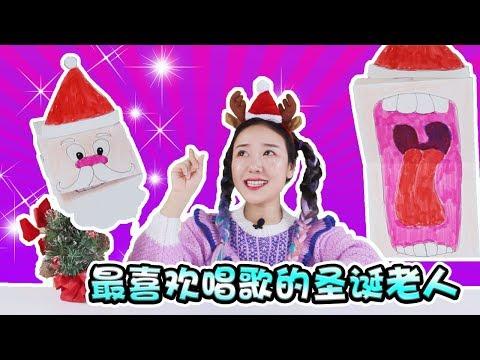 《晚安DIY》KIDS DIY Christmas crafts santa paper puppets 会张嘴唱歌的圣诞老人手偶见过吗?DIY圣诞老人手偶!