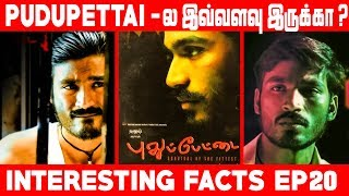 Pudupettai Interesting Facts | Season2 | EP 20 | Dhanush | Selvaraghavan
