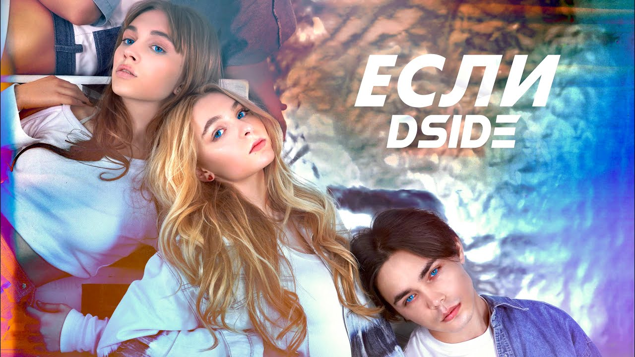 DSIDE BAND (feat. Far For & Anna PETRAsh )- Если (official video) саундтрек к СЕРИАЛИТИ