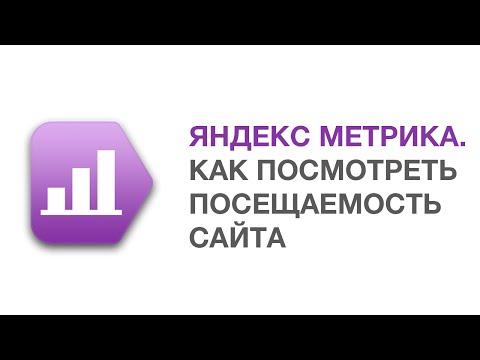 Яндекс Метрика. Как смотреть посещаемость сайта с помощью Яндекс Метрики