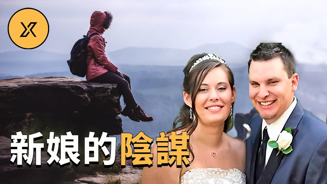 婚禮8天後妻子將丈夫推下懸崖,她究竟有什麼難言之隱