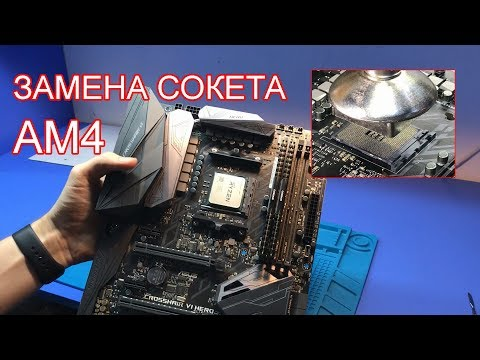 Замена сокета AM4 с помощью термофена / Socket AM4 Replacement. Мать ASUS ROG CROSSHAIR VII HERO