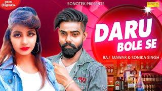 Daru Bole Se | | Raj Mawar, GD Kaur | Sonika Singh, Bhaskar | Vijay Varma | New Haryanvi Songs 2020