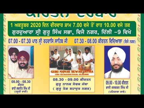 Live-Now-Gurmat-Kirtan-Samagam-From-Vijay-Nagar-Delhi-1-Oct-2020
