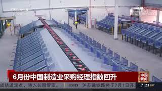[中国新闻]6月份中国制造业采购经理指数回升| CCTV中文国际
