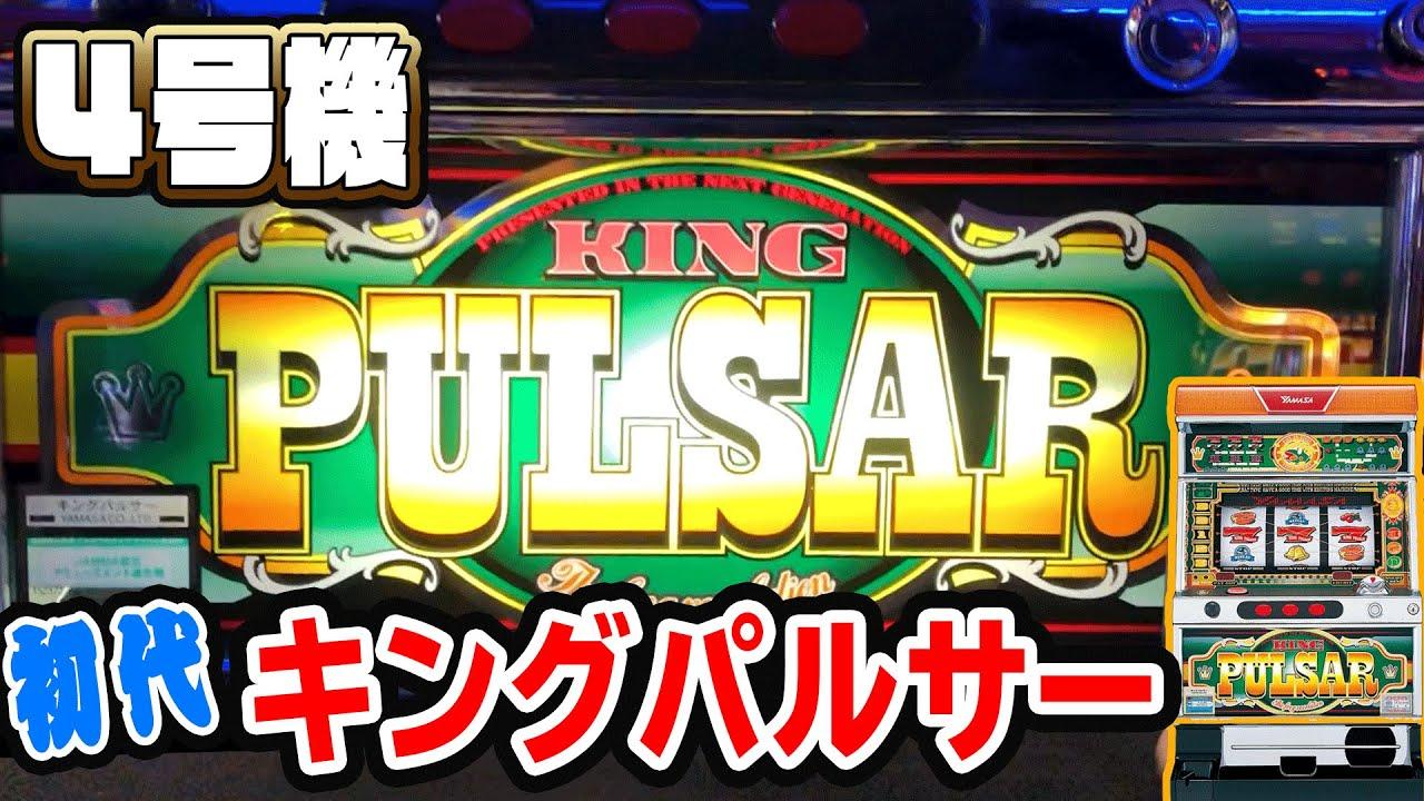 【初代キンパル】癒されたくて4号機のキングパルサー打ってきた [パチスロ][スロット][懐スロ] 桜#45