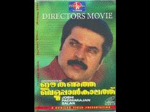 Ee Thanutha Veluppan Kalathu 1990 | Malayalam Full Movie | Malayalam Movie Online | Mammootty