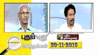 Puthu Puthu Arthangal today shows 29-11-2015 full hd youtube video 29.11.15 | Puthiya Thalaimurai TV Show 29th November 2015 at srivideo