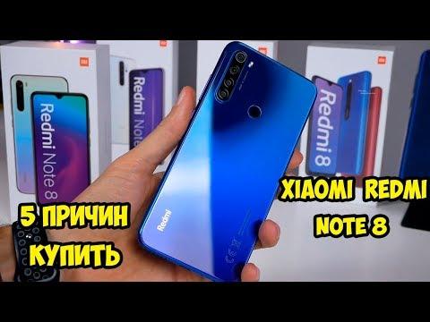 5 причин купить Xiaomi Redmi Note 8