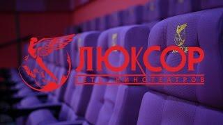 Открытие Года Российского  Кино 2016 ЛЮКСОР Курск
