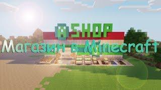 Механический магазин в Minecraft! #1(В этом видео я расскажу про магазин в Minecraft. Он основан на механизмах обмена предметов, всего там 2 этажа...., 2014-01-06T18:37:03.000Z)