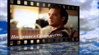 10 лучших фильмов Тома Хенкса