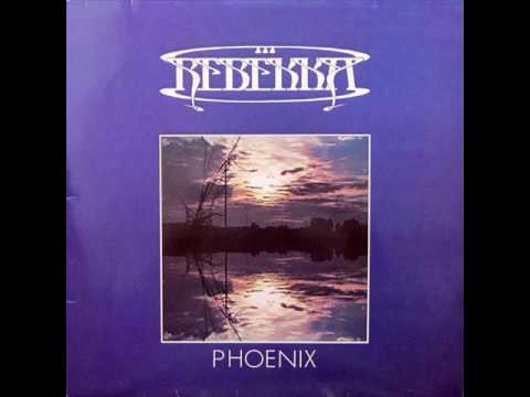 Rebekka - Phoenix 1982 (FULL ALBUM) [Prog Rock]