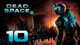 Dead Space 2 прохождение часть 10